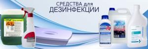 http://ismeni-sebya.ru/sanitariya/dezinficiruyushhie-sredstva-dlya-parikmaxerskix.html