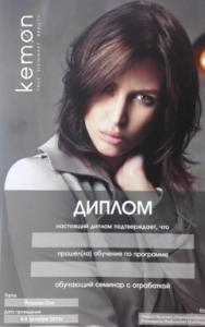 Семинары парикмахеров 2016 - KEMON