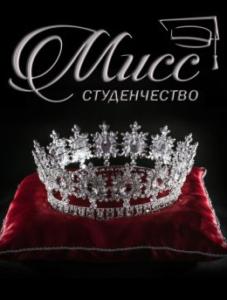 Мисс студенчество Марий эл 2016