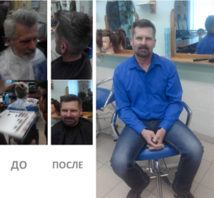 Окрашивание волос мужчин