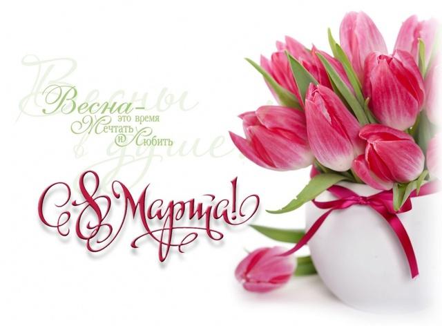 Поздравления с 8 марта от студентов