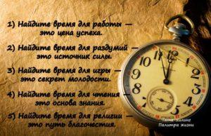 Распределение времени